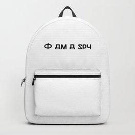 I AM A SPY (Russian) Backpack