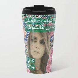 fayrouz Travel Mug