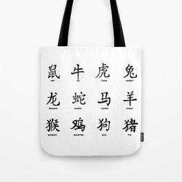 Chinese Years Symbols Tote Bag