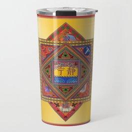 Meditation on Serenity (gradient gold) Travel Mug