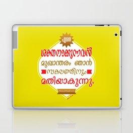 Philippians 4:13 (Retro) Laptop & iPad Skin