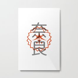 Nara 奈良 Kanji Metal Print