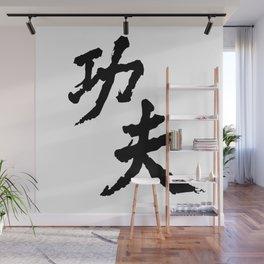Kung Fu Wall Mural