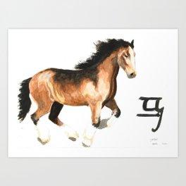 Chinese Zodiac (Horse)  Art Print