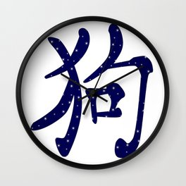 Chinese Year of the Dog Wall Clock