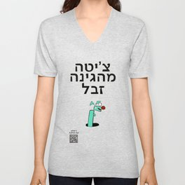 """Dialog with the dog N04 - """"Chitah from the Park"""" Unisex V-Neck"""