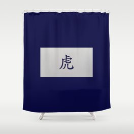 Chinese zodiac sign Tiger blue Shower Curtain