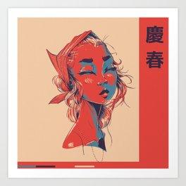 María Art Print