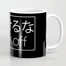 Fuck off in Japanese Coffee Mug