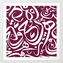 Arabic Calligraphy Pattern3 Art Print