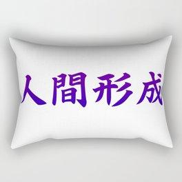 """人間形成 (Ningen Keisei) """"Development of the human character"""" Rectangular Pillow"""