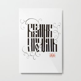 Всем не угодишь - Cyrillic Calligraphy Metal Print