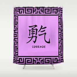 "Symbol ""Courage"" in Mauve Chinese Calligraphy Shower Curtain"
