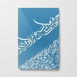 Abstract 021 - Arabic Calligraphy 89 Metal Print