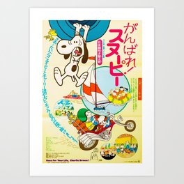 1977 Vintage Race for Your Life, Charlie Brown - Snoopy Japan Market Movie Poster Art Print