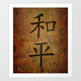 Calligraphy -  Chinese Peace Character on Granite Art Print