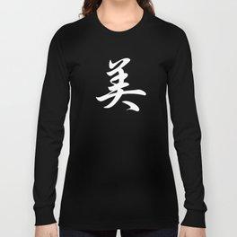 Cool Japanese Kanji Character Writing & Calligraphy Design #3 – Beauty (White on Black) Long Sleeve T-shirt