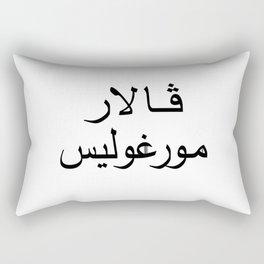 Valar Morghulis Rectangular Pillow