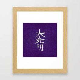 Reiki Dai Ko Myo in purple lotus Framed Art Print