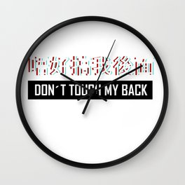 Don't Touch My Back- 唔好搞我後面 Wall Clock