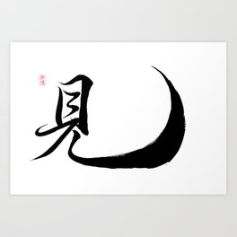 See —— 見 Art Print