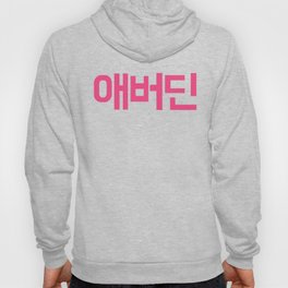 "KOREAN HANGUL ""ABERDEEN"" GRAPHIC DESIGN Hoody"