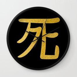 Japanese Word for Death Kanji Art Symbol Gift Wall Clock