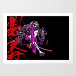 Kenjutsu Calligraphy by Nipponaisuki Art Print