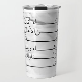 Wish : Arabic Quote Travel Mug