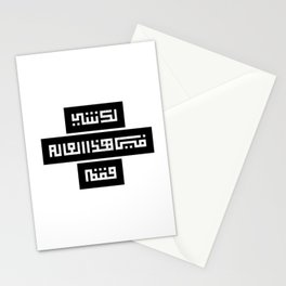 لك شي في هذا العالم فقم \ There is something for you in this world so get up Stationery Cards