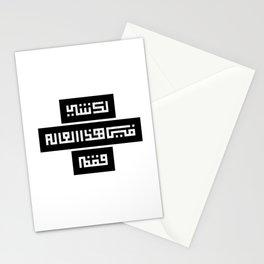 لك شي في هذا العالم فقم \ There is something for you in this world so get up Stationery Cards