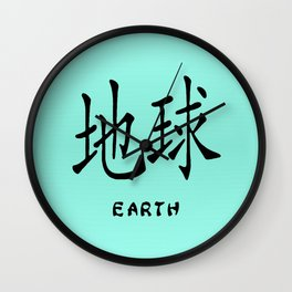 """Symbol """"Earth"""" in Green Chinese Calligraphy Wall Clock"""