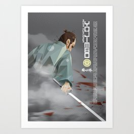 Yojimbo Film Poster [Bloody Version] Art Print