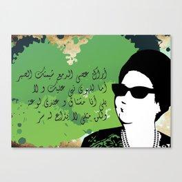 Umm Kulthum أم كلثوم Canvas Print