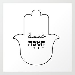 hamsa hebrew arabic Art Print