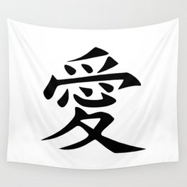 The word LOVE in Japanese Kanji Script - LOVE in an Asian / Oriental style writing. Black on White Wall Tapestry