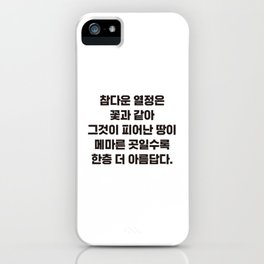 True passions are like beautiful - Korean typography iPhone Case