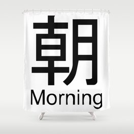 Morning Japanese Writing Logo Icon Shower Curtain