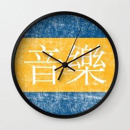 音樂 (Music) Wall Clock