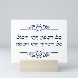 Passover Pesach a Welcoming Hebrew Haggadah Quote Mini Art Print