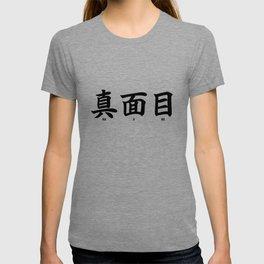 真面目 (Majime - Earnest) Cool Japanese Word T-shirt