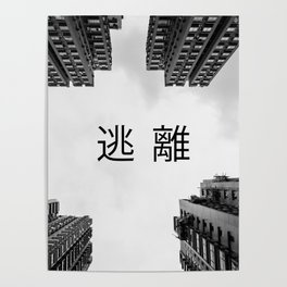Escape. Looking up in Mong Kok, Hong Kong Poster