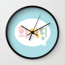 FIGHTING! 화이팅 (Korean) Wall Clock