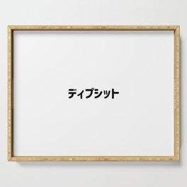 Dipsit in Japanese Katakana ディプシット - black - 日本語 - カタカナ の ディプシット - くろ Serving Tray