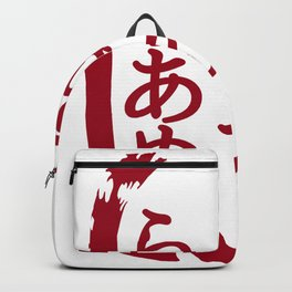 Tonkotsu Ramen Brush Stroke Backpack