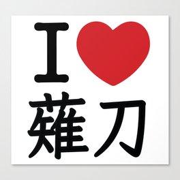 I heart Naginata Canvas Print