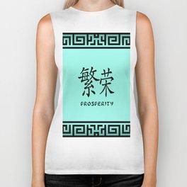 "Symbol ""Prosperity"" in Green Chinese Calligraphy Biker Tank"