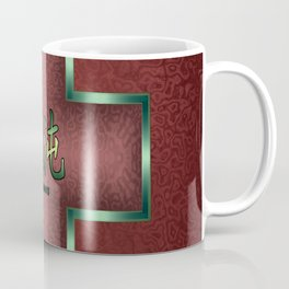 """Chaos"" Chinese Calligraphy on Celtic Cross Coffee Mug"