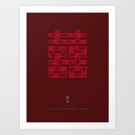 Shuang-Xi / Double Happiness Symbol Art Print