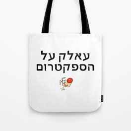 "Dialog with the dog N28B - ""Spectrum Alex"" Tote Bag"